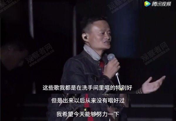 马云音乐节连唱4首歌 据说李健都差点被带跑
