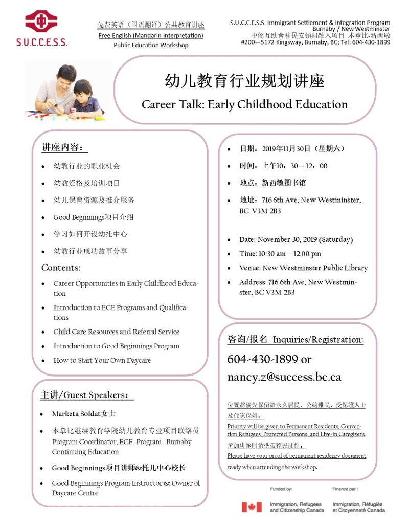 191108092318_Career Talk Early Child Education 20191130 Chinese.jpg